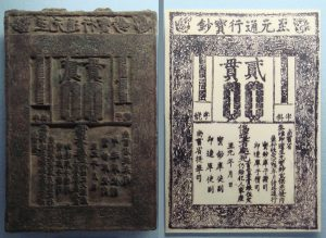 yuan_dynasty_banknote_with_its_printing_plate_1287